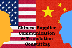 Package: Chinese Supplier Communication & Translation Consulting