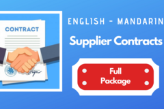 Package: English & Mandarin Supplier Legal Agreements (Full Package)
